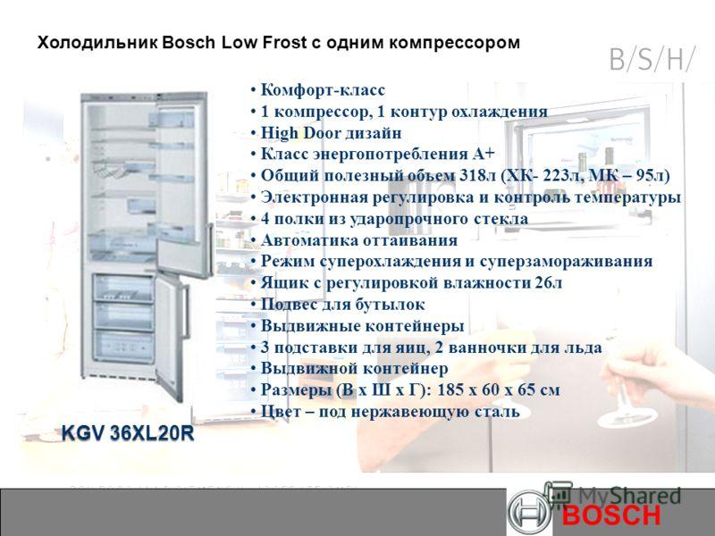 BOSCH KGV 36XL20R Холодильник Bosch Low Frost с одним компрессором Комфорт-класс 1 компрессор, 1 контур охлаждения High Door дизайн Класс энергопотребления А+ Общий полезный объем 318л (ХК- 223л, МК – 95л) Электронная регулировка и контроль температу