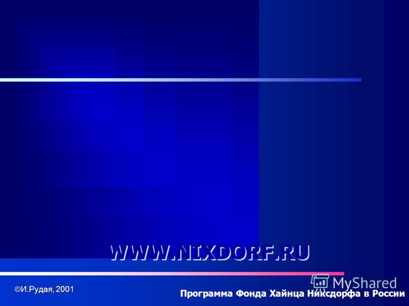 Программа Фонда Хайнца Никсдорфа в России WWW.NIXDORF.RU И.Рудая, 2001 И.Рудая, 2001