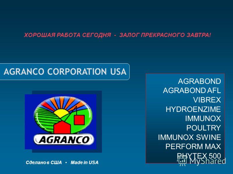 AGRANCO CORPORATION USA AGRABOND AGRABOND AFL VIBREX HYDROENZIME IMMUNOX POULTRY IMMUNOX SWINE PERFORM MAX PHYTEX 500 ХОРОШАЯ РАБОТА СЕГОДНЯ - ЗАЛОГ ПРЕКРАСНОГО ЗАВТРА! Сделано в США Made in USA