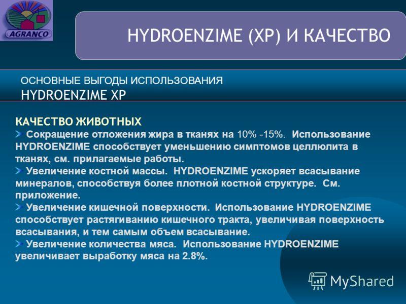 КАЧЕСТВО ЖИВОТНЫХ Сокращение отложения жира в тканях на 10% -15%. Использование HYDROENZIME способствует уменьшению симптомов целлюлита в тканях, см. прилагаемые работы. Увеличение костной массы. HYDROENZIME ускоряет всасывание минералов, способствуя