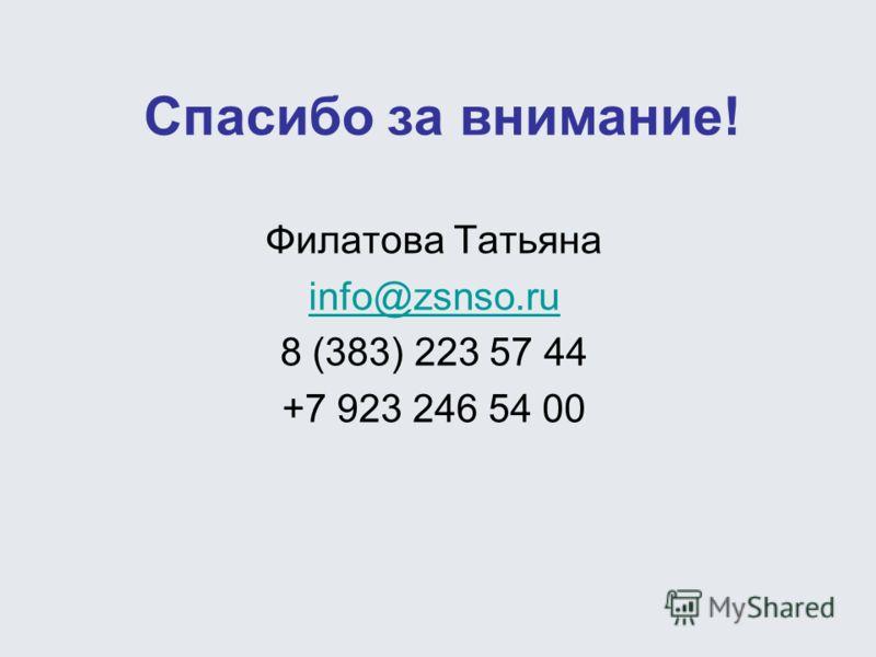 Спасибо за внимание! Филатова Татьяна info@zsnso.ru 8 (383) 223 57 44 +7 923 246 54 00