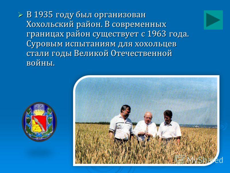 Советская власть на территории района в декабре 1917 – январе 1918 года. В 1928 году село Хохол вошло в состав Гремяченского района Центрально-Чернозёмной области. Конец 20-х – начало 30- х годов было временем активного создания колхозов. Летом 1931