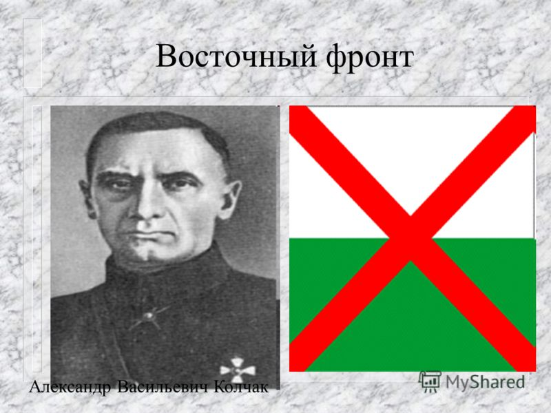 Восточный фронт Александр Васильевич Колчак