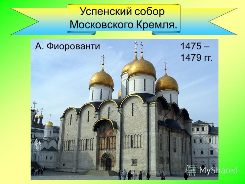 Успенский собор Московского Кремля. А. Фиорованти1475 – 1479 гг.