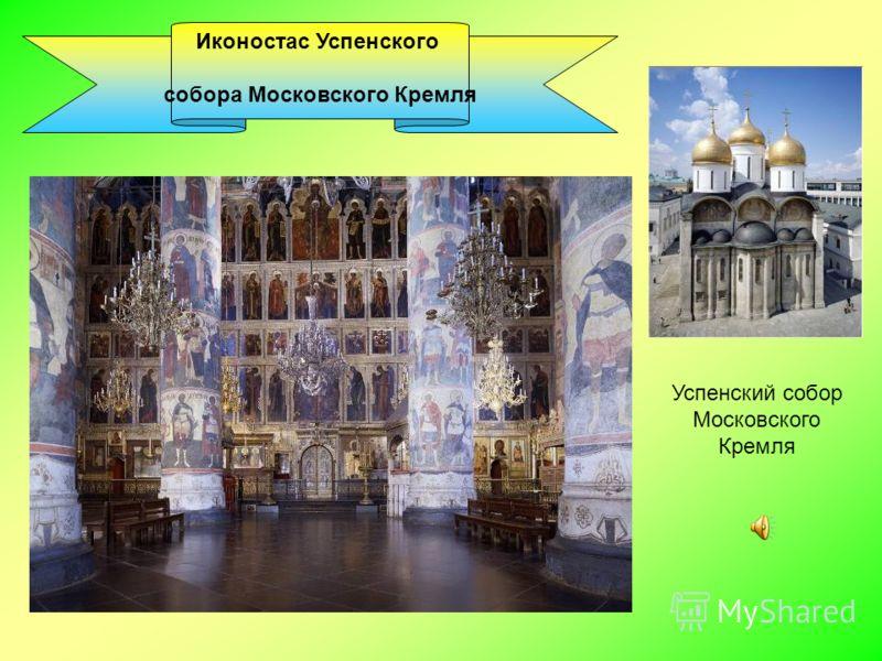 Успенский собор Московского Кремля Иконостас Успенского собора Московского Кремля