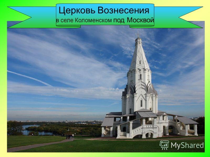 Церковь Вознесения в селе Коломенском под Москвой