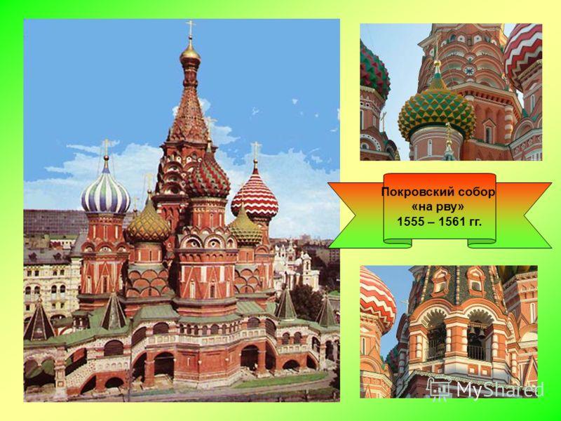 Покровский собор «на рву» 1555 – 1561 гг.