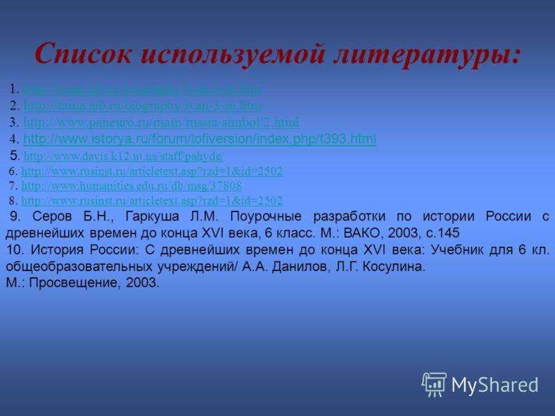 Список используемой литературы: 1. http://taina.aib.ru/biography/ivan-3-iii.htmhttp://taina.aib.ru/biography/ivan-3-iii.htm 2. http://taina.aib.ru/biography/ivan-3-iii.htmhttp://taina.aib.ru/biography/ivan-3-iii.htm 3. http://www.paneuro.ru/main/russ