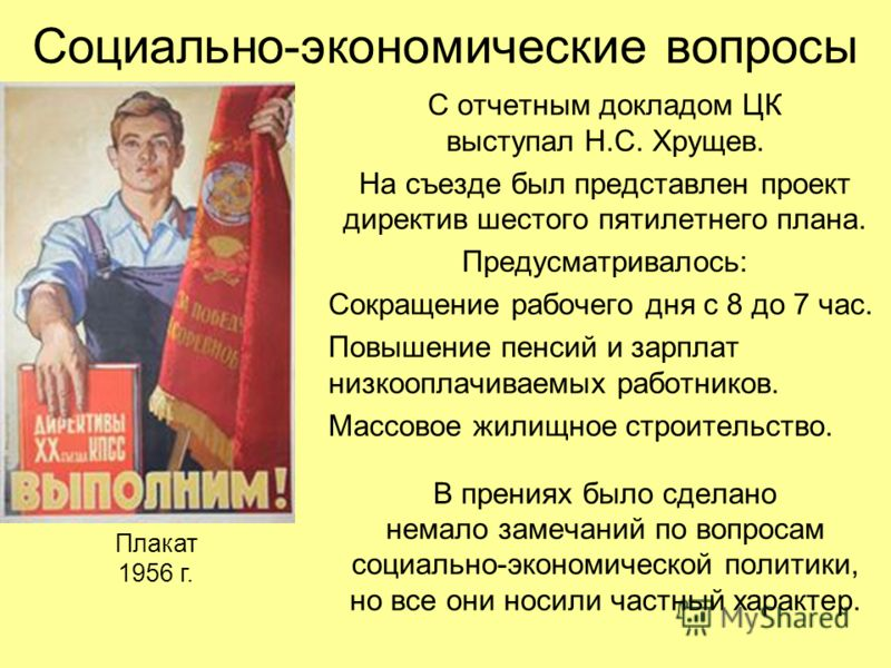 Социально-экономические вопросы С отчетным докладом ЦК выступал Н.С. Хрущев. На съезде был представлен проект директив шестого пятилетнего плана. Предусматривалось: Сокращение рабочего дня с 8 до 7 час. Повышение пенсий и зарплат низкооплачиваемых ра