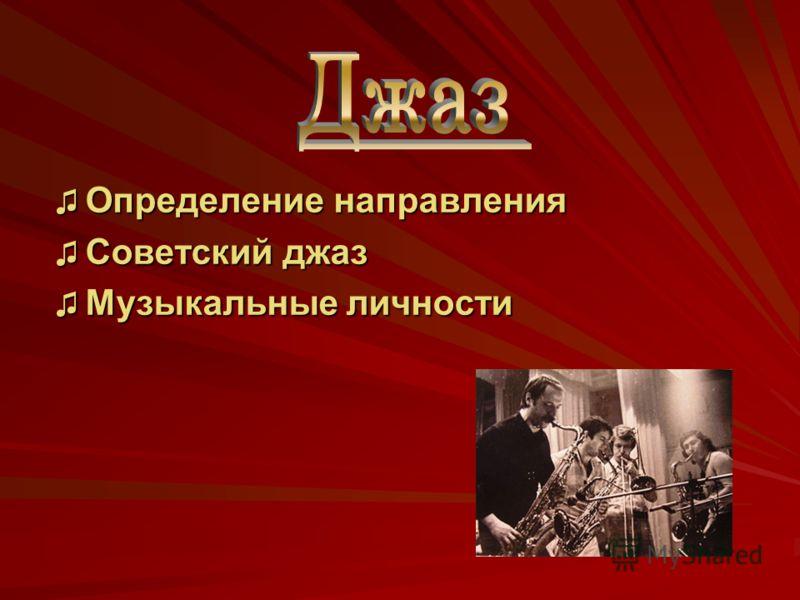 Определение направления Определение направления Советский джаз Советский джаз Музыкальные личности Музыкальные личности