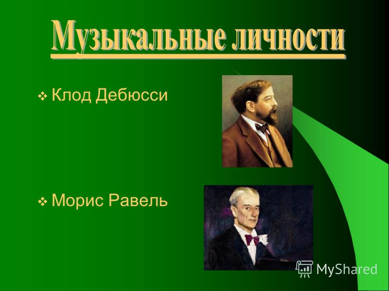 Клод Дебюсси Морис Равель