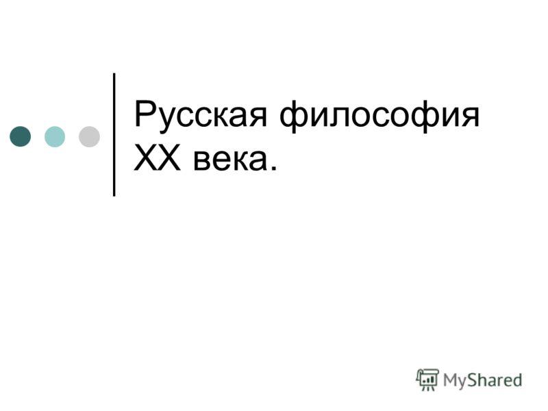 Русская философия XX века.