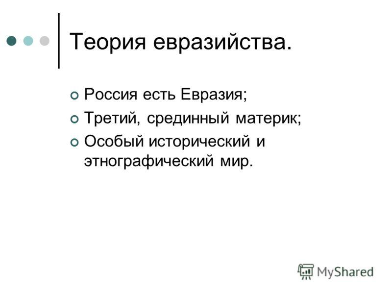 Теория евразийства. Россия есть Евразия; Третий, срединный материк; Особый исторический и этнографический мир.