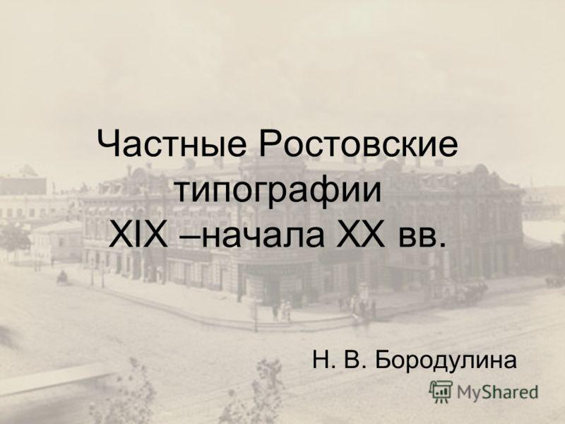 Частные Ростовские типографии XIX –начала XX вв. Н. В. Бородулина