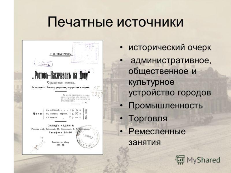 Печатные источники исторический очерк административное, общественное и культурное устройство городов Промышленность Торговля Ремесленные занятия