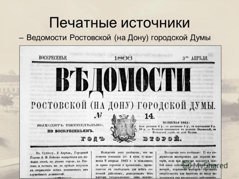 Печатные источники –Ведомости Ростовской (на Дону) городской Думы