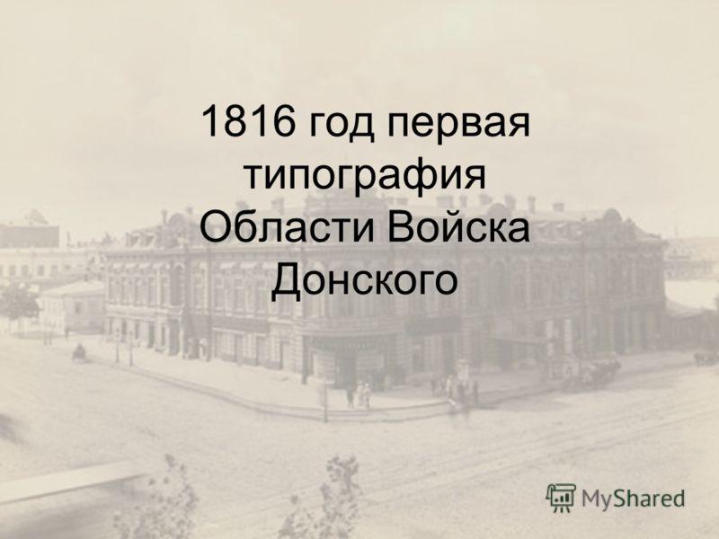 1816 год первая типография Области Войска Донского
