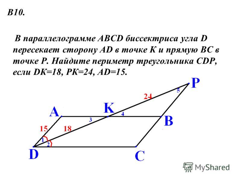 В параллелограмме АBCD биссектриса угла D пересекает сторону AD в точке К и прямую ВС в точке Р. Найдите периметр треугольника СDР, если DК=18, РК=24, АD=15. В10.