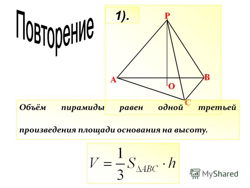 1). Объём пирамиды равен одной третьей произведения площади основания на высоту.