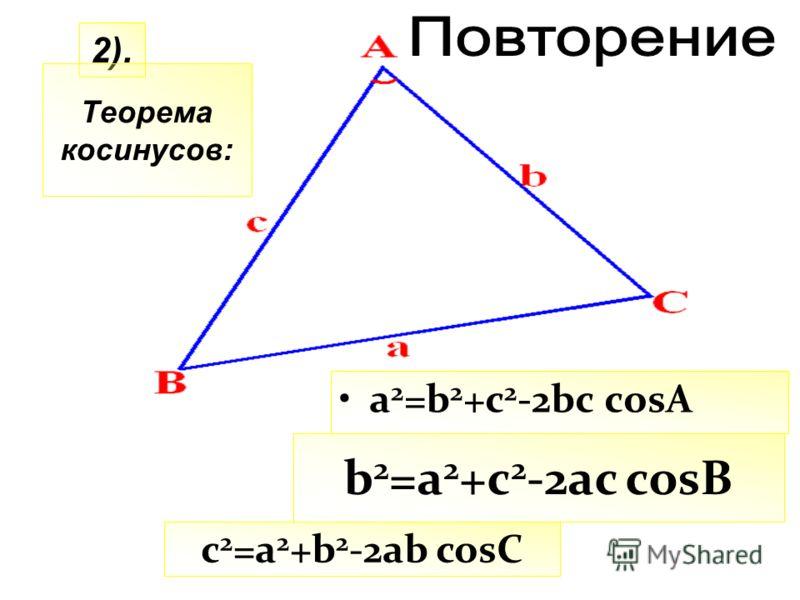 c 2 =a 2 +b 2 -2ab cosC 2). b 2 =a 2 +c 2 -2ac cosB a 2 =b 2 +c 2 -2bc cosA Теорема косинусов: