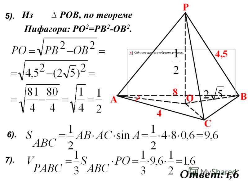 Из РОВ, по теореме Пифагора: РО 2 =РВ 2 -ОВ 2. 7). Ответ: 1,6 5). 6).