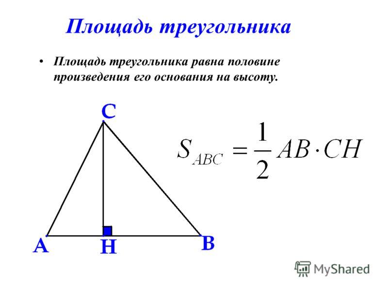 Площадь треугольника Площадь треугольника равна половине произведения его основания на высоту.