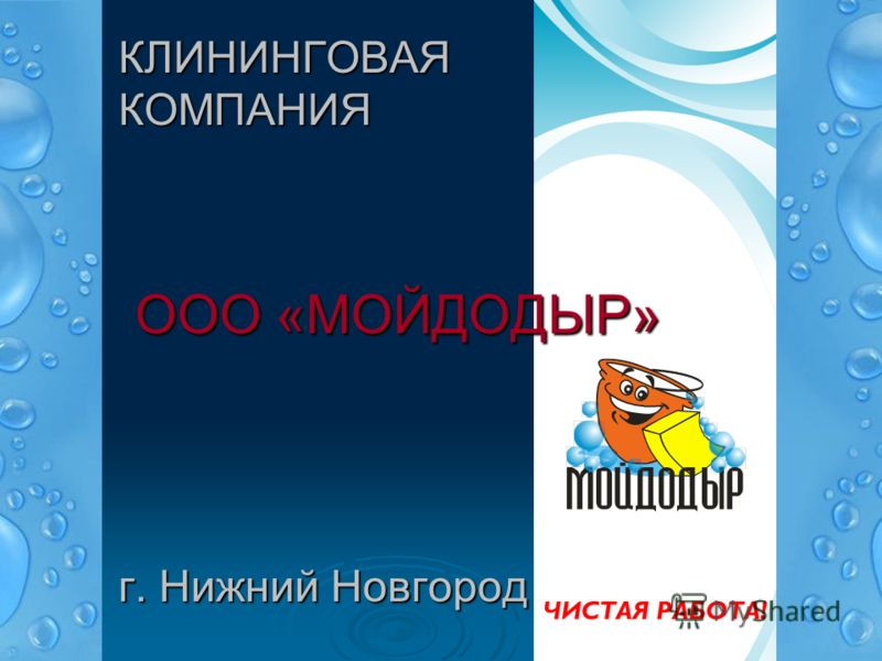 КЛИНИНГОВАЯ КОМПАНИЯ ООО «МОЙДОДЫР» г. Нижний Новгород