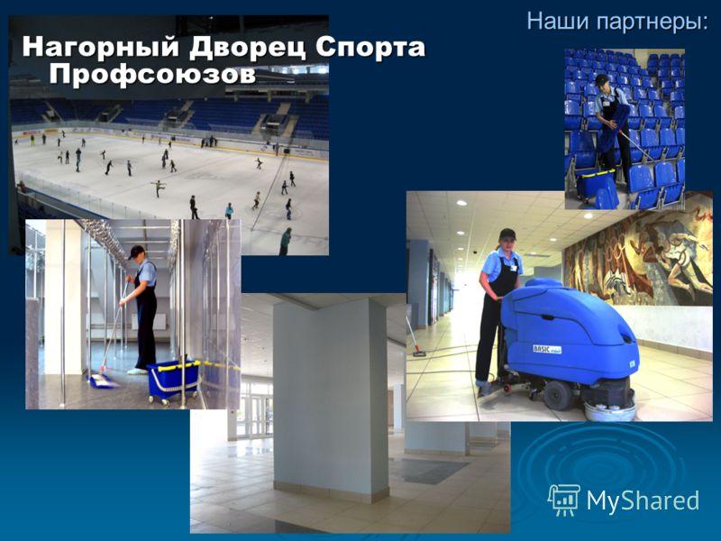 Наши партнеры: Нагорный Дворец Спорта Профсоюзов