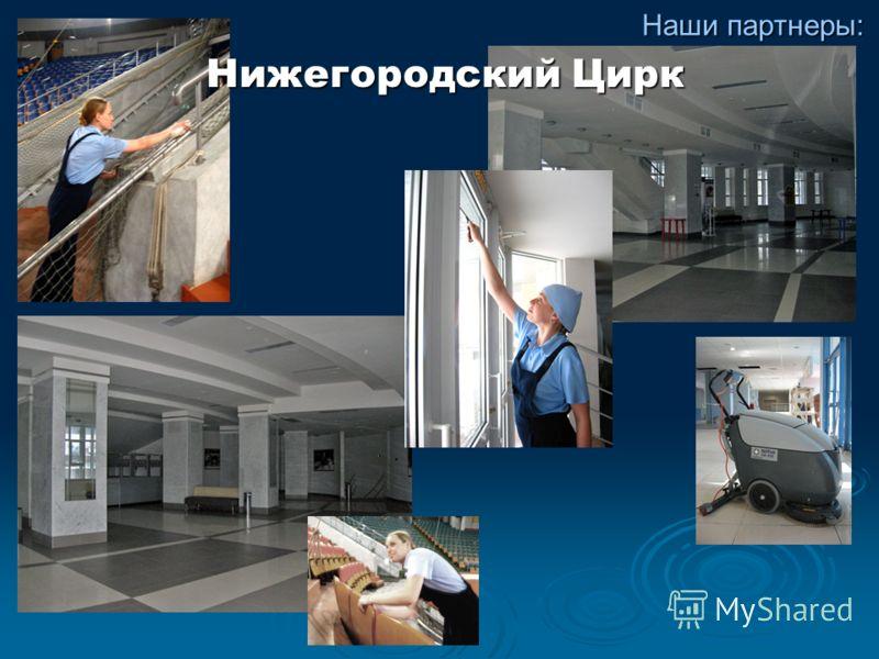 Нижегородский Цирк Наши партнеры: