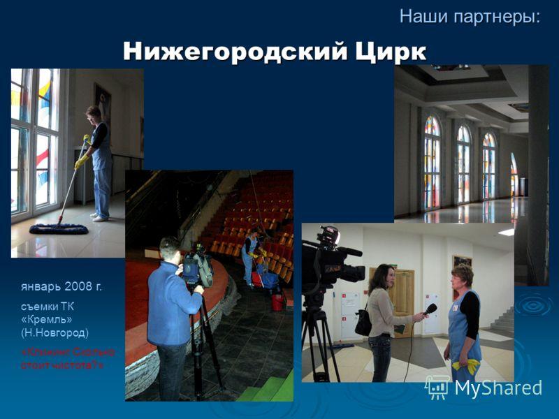 январь 2008 г. съемки ТК «Кремль» (Н.Новгород) «Клининг. Сколько стоит чистота?» Нижегородский Цирк
