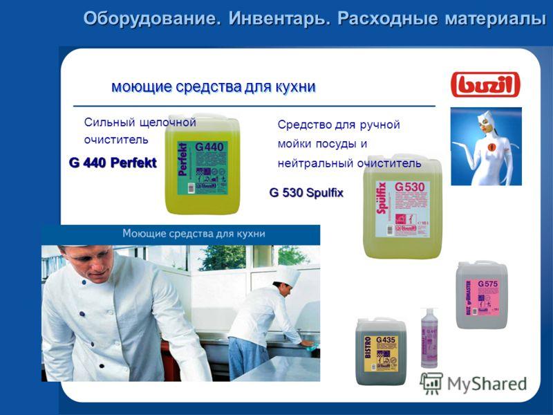 моющие средства для кухни Сильный щелочной очиститель G 440 Perfekt G 530 Spulfix Средство для ручной мойки посуды и нейтральный очиститель Оборудование. Инвентарь. Расходные материалы Оборудование. Инвентарь. Расходные материалы