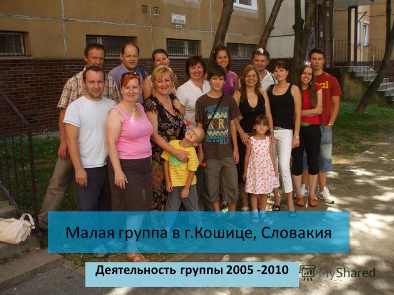 Малая группа в г.Кошице, Словакия Деятельность группы 2005 -2010