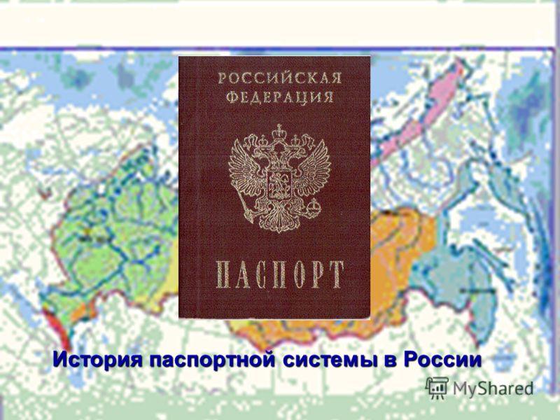 История паспортной системы в России