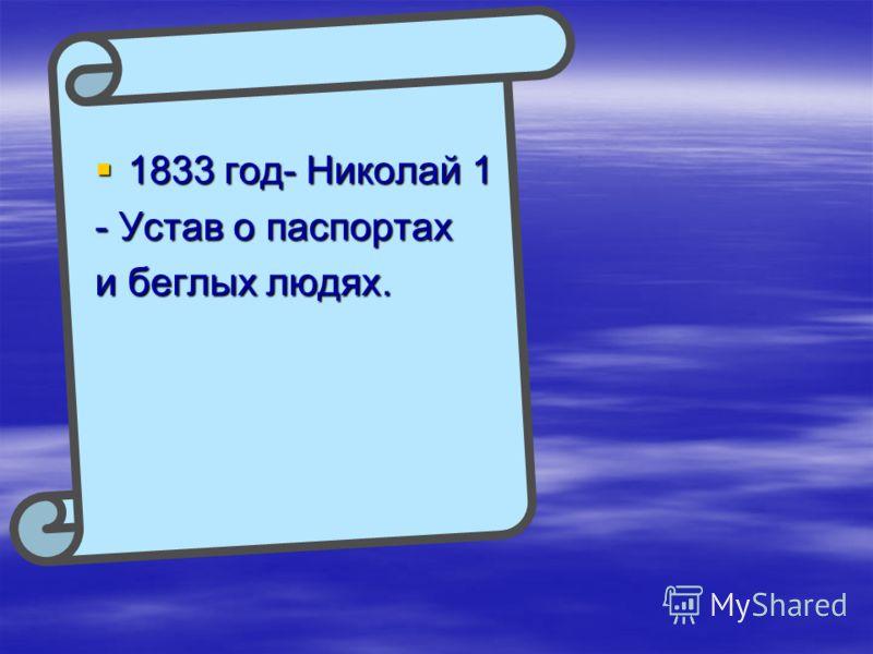 1833 год- Николай 1 1833 год- Николай 1 - Устав о паспортах и беглых людях.
