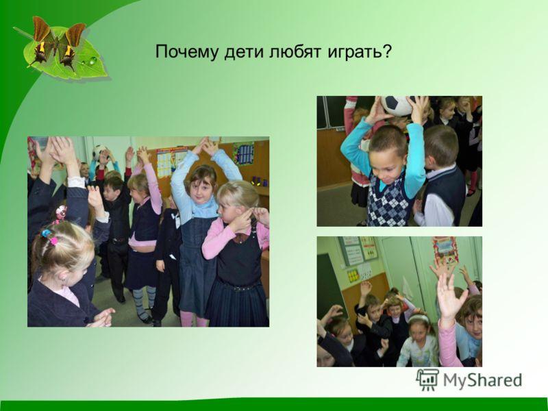 Почему дети любят играть?