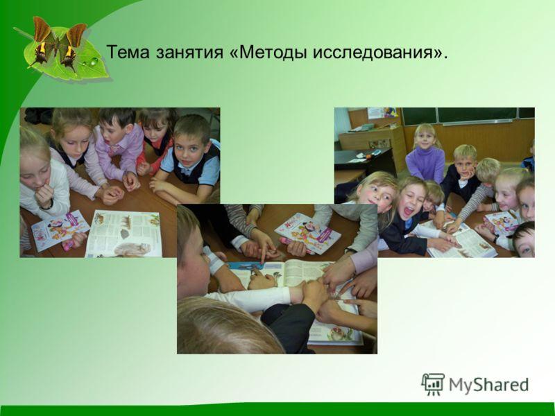 Тема занятия «Методы исследования».