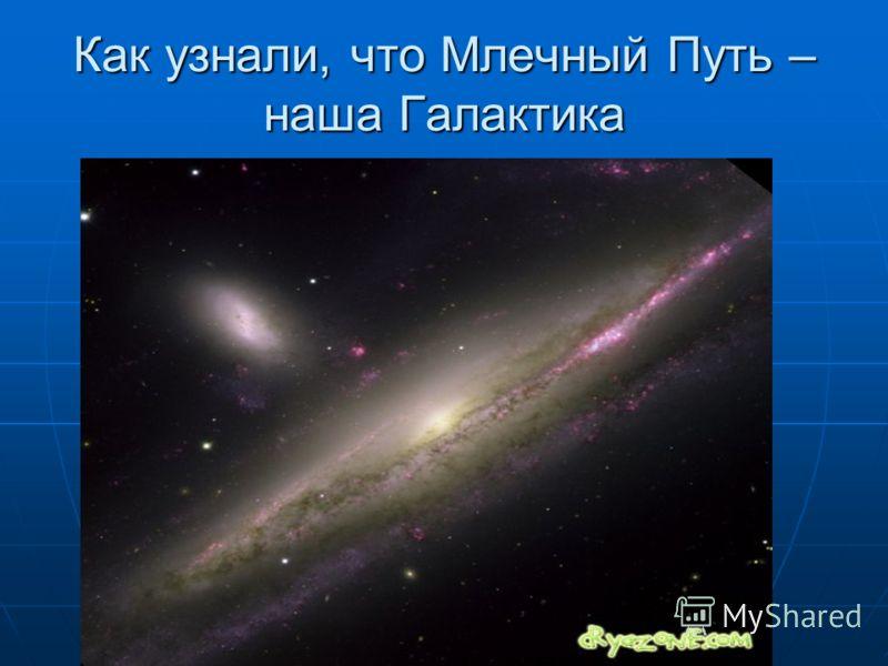 Как узнали, что Млечный Путь – наша Галактика