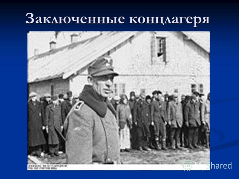 Заключенные концлагеря