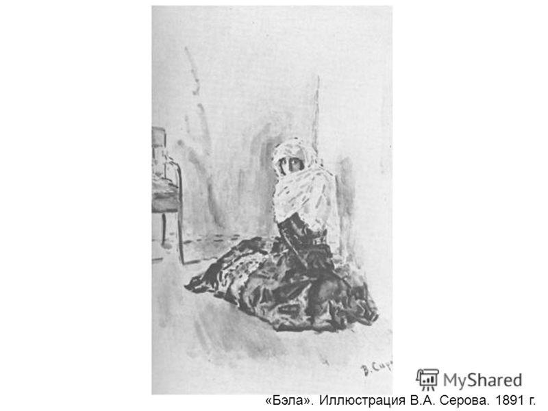 «Бэла». Иллюстрация В.А. Серова. 1891 г.