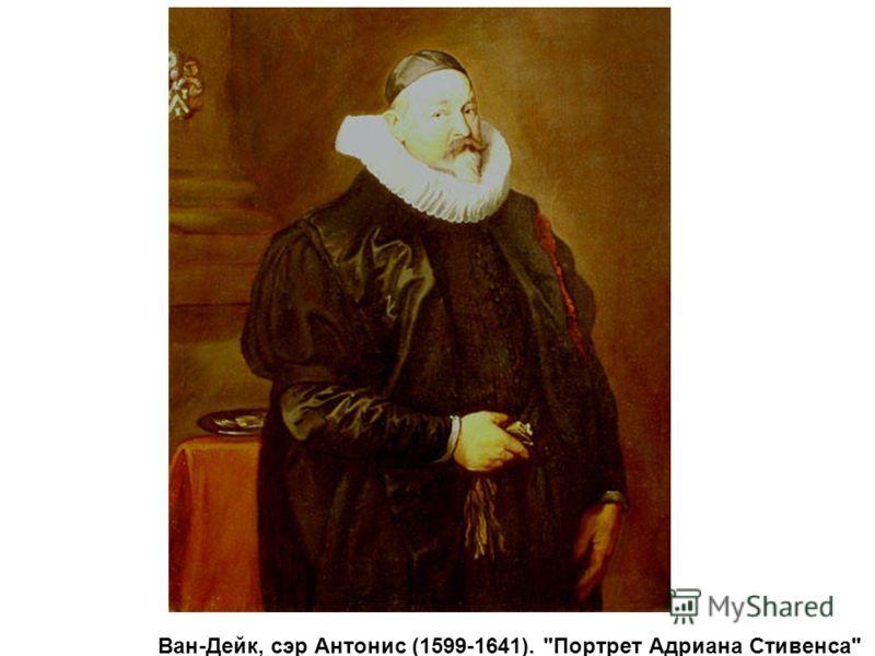 Ван-Дейк, сэр Антонис (1599-1641). Портрет Адриана Стивенса