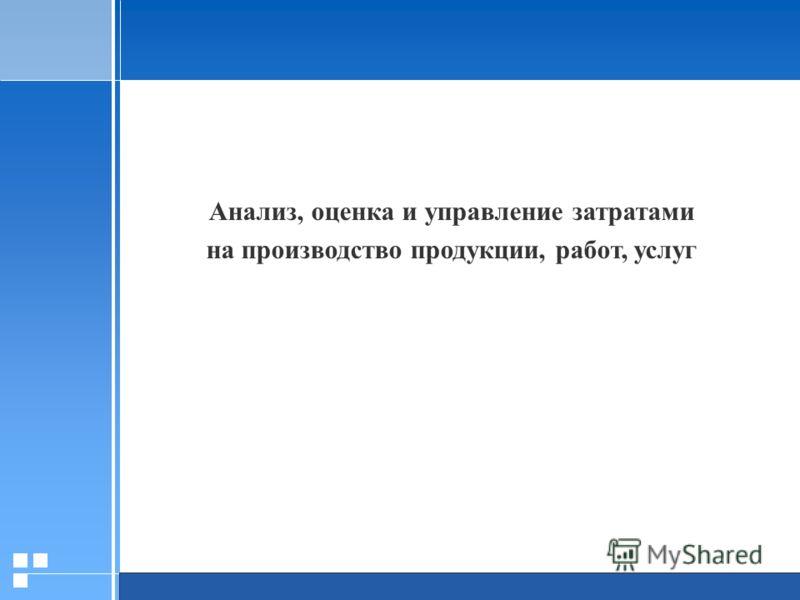 Стр. 120.01.2006 Презентация Анализ, оценка и управление затратами на производство продукции, работ, услуг