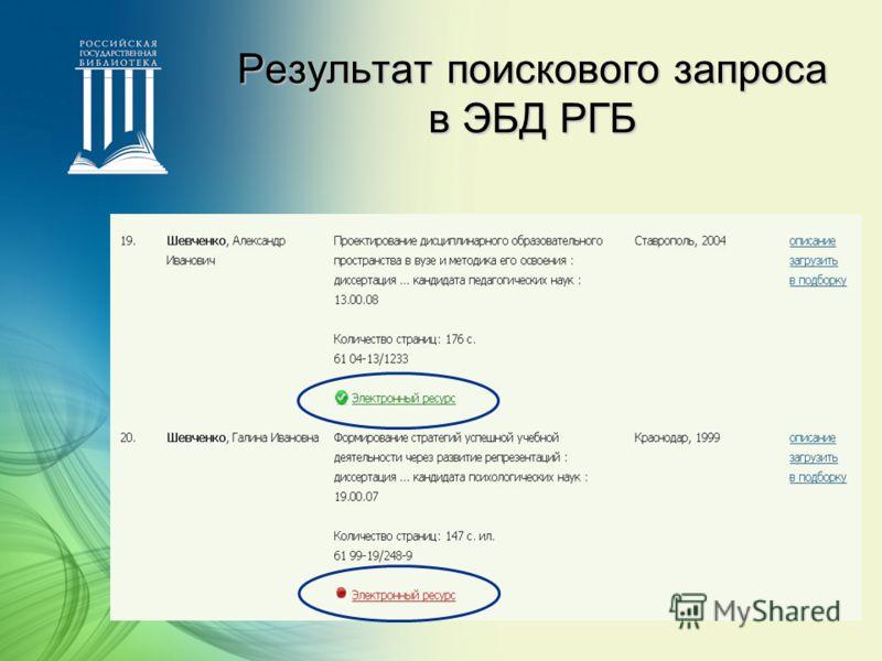 Результат поискового запроса в ЭБД РГБ