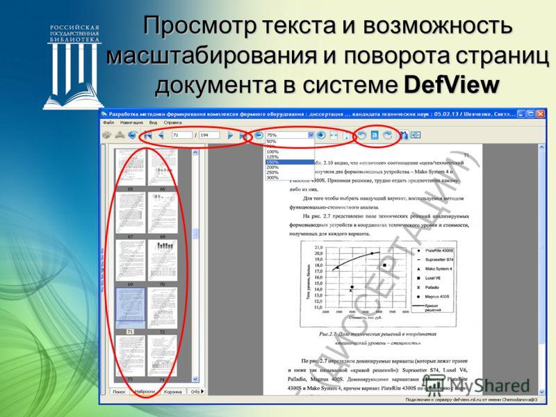 Просмотр текста и возможность масштабирования и поворота страниц документа в системе DefView