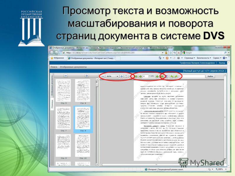 Просмотр текста и возможность масштабирования и поворота страниц документа в системе DVS
