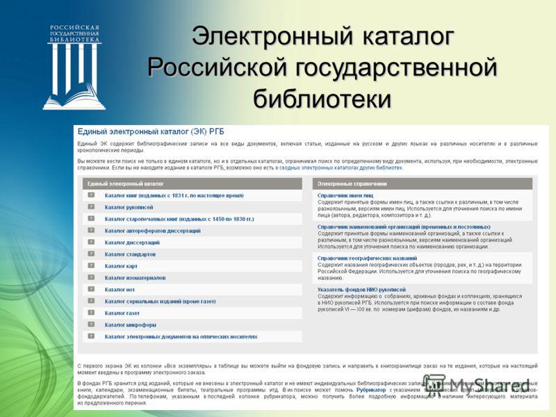 Электронный каталог Российской государственной библиотеки