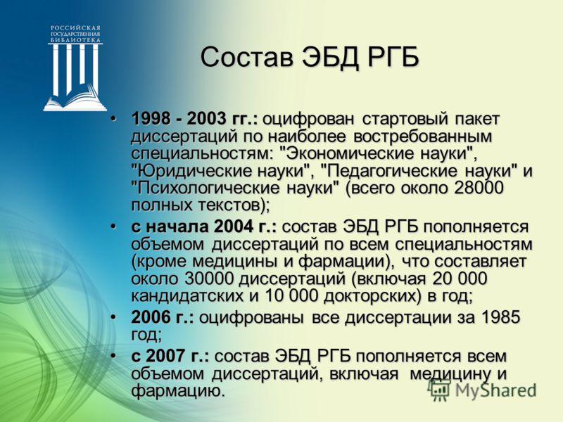Состав ЭБД РГБ 1998 - 2003 гг.: оцифрован стартовый пакет диссертаций по наиболее востребованным специальностям: