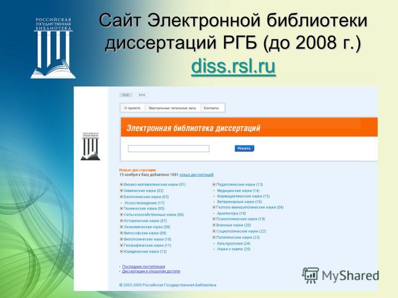 Сайт Электронной библиотеки диссертаций РГБ (до 2008 г.) diss.rsl.ru diss.rsl.ru diss.rsl.ru