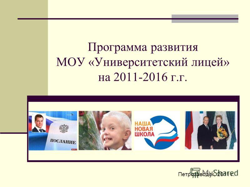 Программа развития МОУ «Университетский лицей» на 2011-2016 г.г. Петрозаводск, 2011 г.