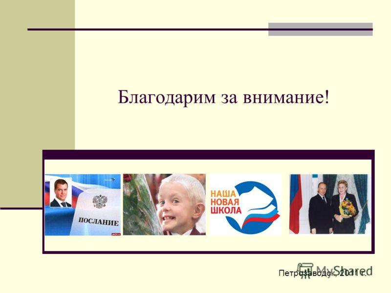 Благодарим за внимание! Петрозаводск, 2011 г.
