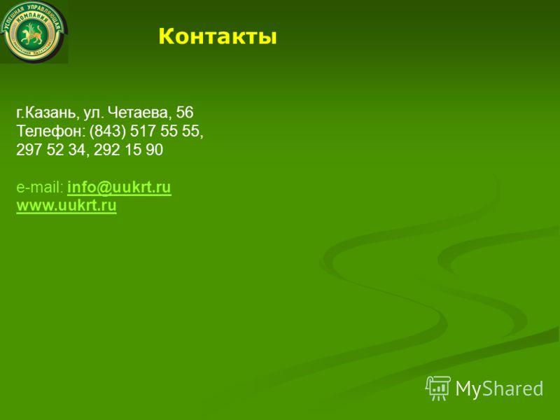 Контакты г.Казань, ул. Четаева, 56 Телефон: (843) 517 55 55, 297 52 34, 292 15 90 e-mail: info@uukrt.ruinfo@uukrt.ru www.uukrt.ru